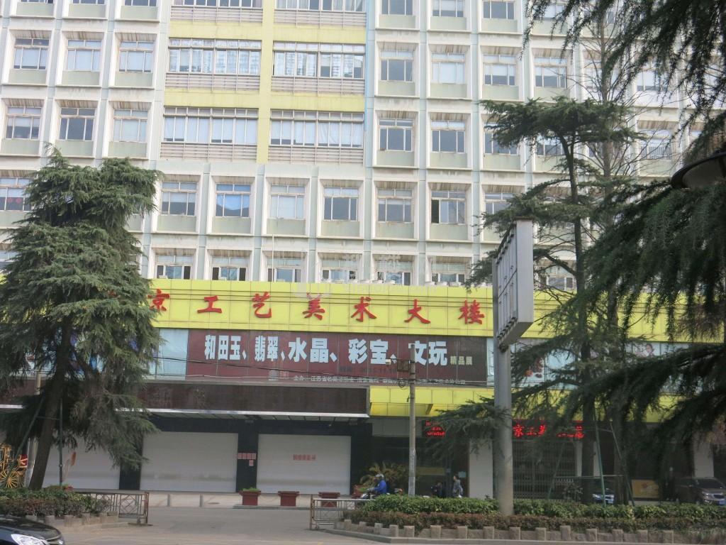 工艺美术大楼